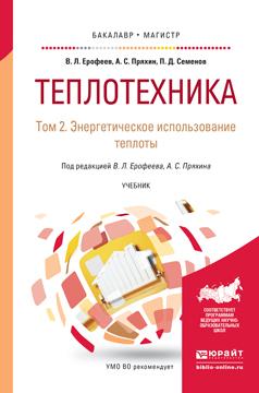 Александр Сергеевич Пряхин бесплатно