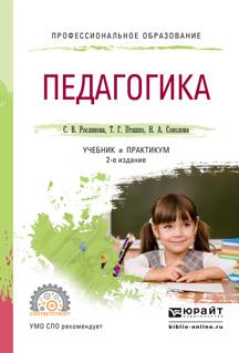 Педагогика 2-е изд., испр. и доп. Учебник и практикум для СПО