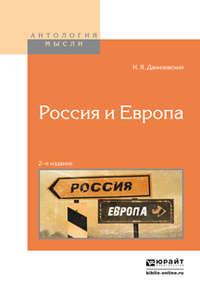 - Россия и европа 2-е изд.