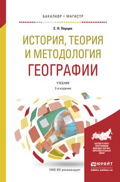 История, теория и методология географии 2-е изд. Учебник для бакалавриата и магистратуры развивается активно и целеустремленно