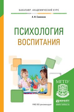 Александр Ильич Савенков Психология воспитания. Учебное пособие для академического бакалавриата