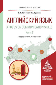 Ирина Федоровна Погребная Английский язык. A focus on communication skills в 2 ч. Часть 2. Учебное пособие для вузов jay maurer focus on grammar 5 an integrated skills approach