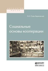Туган-Барановский, Михаил Иванович  - Социальные основы кооперации