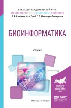 Григорий Ростиславович Мавропуло-Столяренко бесплатно