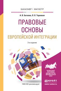 захватывающий сюжет в книге Алиса Валерьевна Багаева