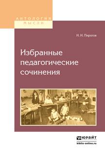 Николай Иванович Пирогов Избранные педагогические сочинения