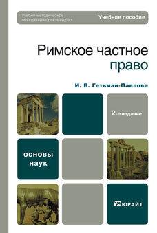 Ирина Викторовна Гетьман-Павлова бесплатно