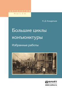 Николай Дмитриевич Кондратьев Большие циклы конъюнктуры. Избранные работы цена