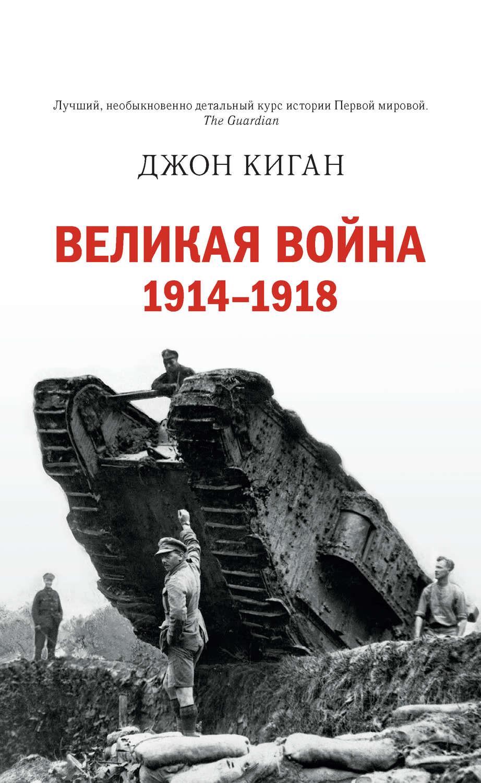 Джон киган вторая мировая война скачать fb2