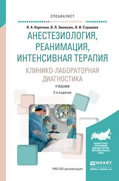 Виктор Анатольевич Корячкин