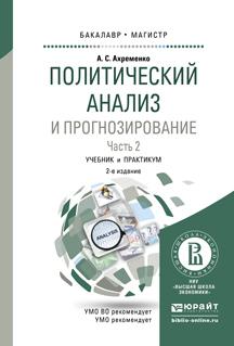 Политический анализ и прогнозирование в 2 ч. Часть 2 2-е изд., испр. и доп. Учебник и практикум для бакалавриата и магистратуры