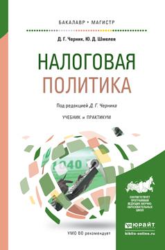 Дмитрий Георгиевич Черник бесплатно