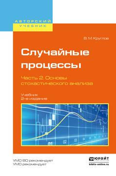 Скачать Случайные процессы в 2 ч. . Основы стохастического анализа 2-е изд., пер. и доп. Учебник для академического бакалавриата быстро
