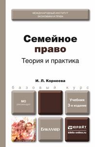 Семейное право. Теория и практика 3-е изд., пер. и доп. Учебник для бакалавров
