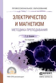 Галина Дмитриевна Бухарова бесплатно