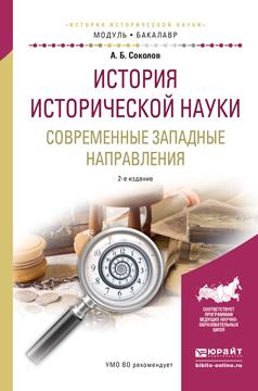 Андрей Борисович Соколов бесплатно