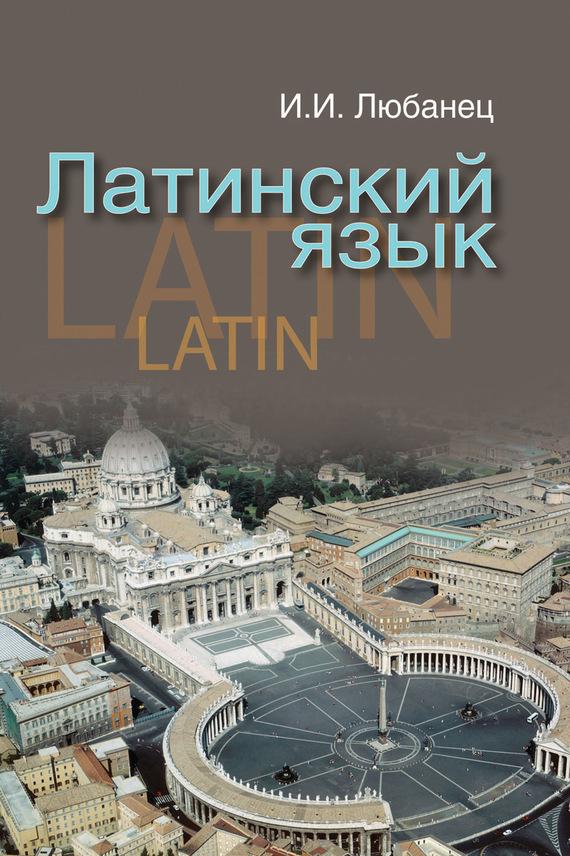 И. И. Любанец Латинский язык л в доровских древнегреческий язык учебное пособие