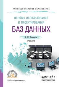 - Основы использования и проектирования баз данных, испр. и доп. Учебник для СПО