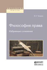 - Философия права. Избранные сочинения 2-е изд.