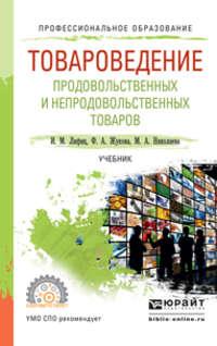 Жукова, Фарида Алимжановна  - Товароведение продовольственных и непродовольственных товаров. Учебник для СПО