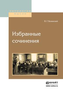 Виссарион Григорьевич Белинский Избранные сочинения