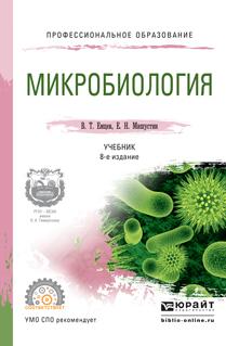 Евгений Николаевич Мишустин Микробиология 8-е изд., испр. и доп. Учебник для СПО