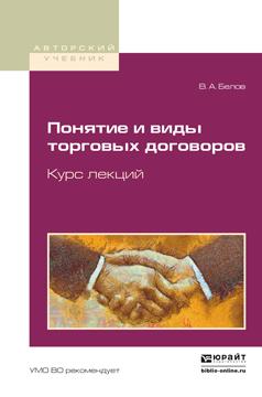 Вадим Анатольевич Белов