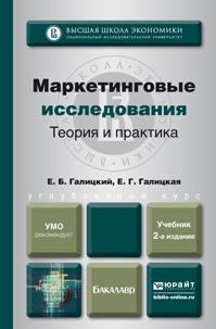 Маркетинговые исследования. Теория и практика 2-е изд., пер. и доп. Учебник для вузов