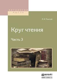 Толстой, Лев Николаевич  - Круг чтения в 3 ч. Часть 3