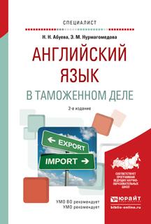 Эльвира Мугудиновна Нурмагомедова бесплатно