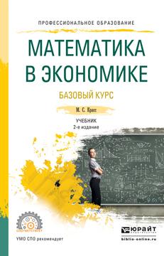 Максим Семенович Красс Математика в экономике. Базовый курс 2-е изд., испр. и доп. Учебник для СПО