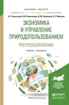 экономика-и-управле-ние-природопользование-м-ре-сурсосбе-ре-же-ние-уче-бник-и-практикум-для-бакалавриата-и-магистратуры