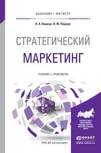 Пашкус, Вадим Юрьевич  - Стратегический маркетинг. Учебник и практикум для бакалавриата и магистратуры