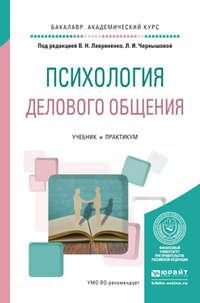 Чернышова, Лидия Ивановна  - Психология делового общения. Учебник и практикум для академического бакалавриата