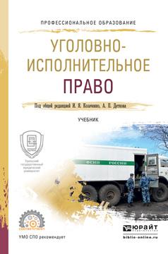 И. Я. Козаченко Уголовно-исполнительное право. Учебник для СПО уголовно исполнительное право курс лекций