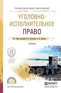Сергеев, Данил Назипович  - Уголовно-исполнительное право. Учебник для СПО