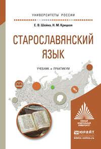 Крицкая, Надежда Михайловна  - Старославянский язык. Учебник и практикум для вузов