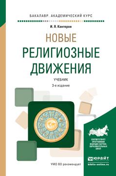 Игорь Яковлевич Кантеров бесплатно