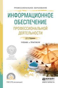 Куприянов, Дмитрий Васильевич  - Информационное обеспечение профессиональной деятельности. Учебник и практикум для СПО