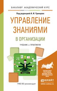 Сергей Николаевич Селетков Управление знаниями в организации. Учебник и практикум для академического бакалавриата