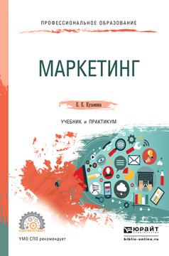 Евгения Евгеньевна Кузьмина Маркетинг. Учебник и практикум для СПО