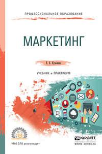 Кузьмина, Евгения Евгеньевна  - Маркетинг. Учебник и практикум для СПО
