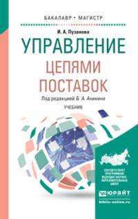 Аникин, Борис Александрович  - Управление цепями поставок. Учебник для бакалавриата и магистратуры