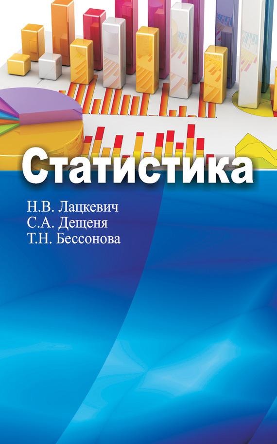 Наталья Лацкевич Статистика описательная и индуктивная статистика