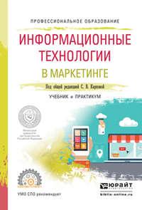 Карпова, Светлана Васильевна  - Информационные технологии в маркетинге. Учебник и практикум для СПО