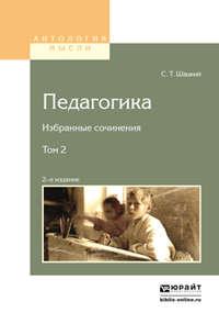 Шацкий, Станислав Теофилович  - Педагогика. Избранные сочинения в 2 т. Том 2 2-е изд.