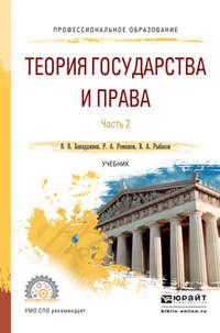 Бакарджиев, Ян Владимирович  - Теория государства и права в 2 ч. Часть 2. Учебник для СПО