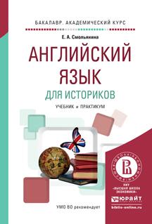купить Елена Анатольевна Смольянина Английский язык для историков. Учебник и практикум для академического бакалавриата недорого