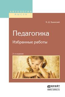К. Д. Ушинский Педагогика. Избранные работы 2-е изд. кульков д е севастополь и ялта 2 е изд