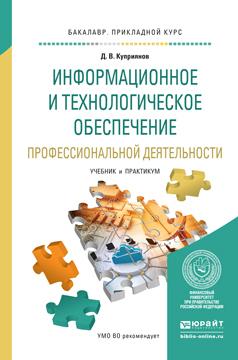 занимательное описание в книге Дмитрий Васильевич Куприянов